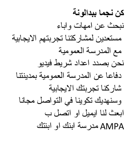 text_arab