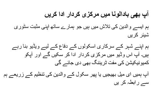 text_urdu